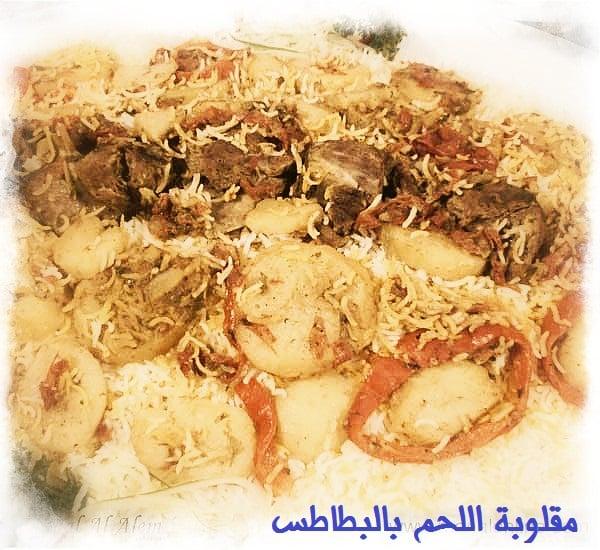 مقلوبة اللحم بالبطاطس