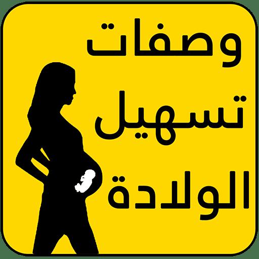 دعاء تسهيل الولادة وفتح الرحم و تمارين لتسهيل الولادة وتسريعها مجلة أبدعي