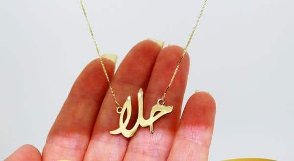 سلاسل ذهب اسماء بالعربي
