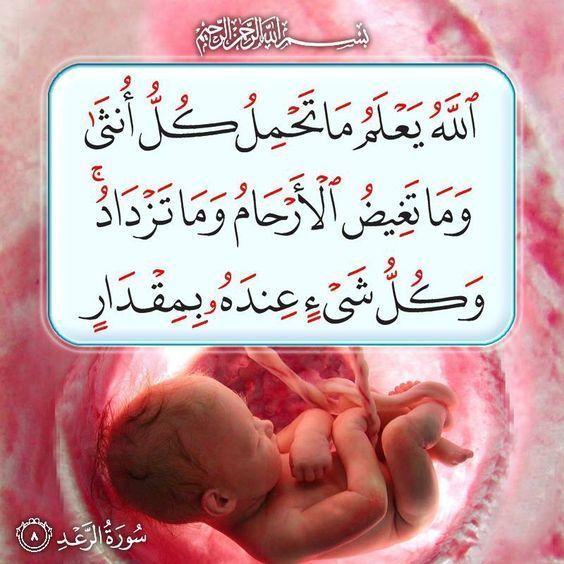 آيات تسهيل الولادة وفتح الرحم